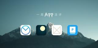一周 App 派评:「工作流」支持 Airmail 1.5、小睡监测 AutoSleep 2.0、轻量推特 Depth、胶片滤镜 Filmborn