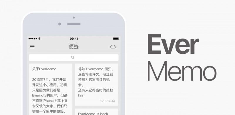 我最喜欢的那款笔记应用,下架三年后又回来了:EverMemo