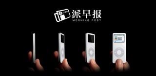 派早报:iPod nano 更换计划终止,苹果发布 iOS 10 设计资源和 UI 工具,新款 iPad 发布将延至下半年等