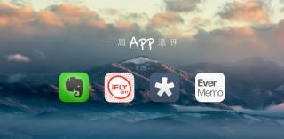 一周 App 派评:回归效率 Evernote 8.0、语音输入「讯飞输入法」、重新上架 EverMemo、模糊壁纸 Cuto 1.3