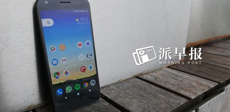 派早报:下一代 Pixel 手机将支持防水,苹果「过年要精彩」主题上线新活动,苹果公司在华起诉高通等