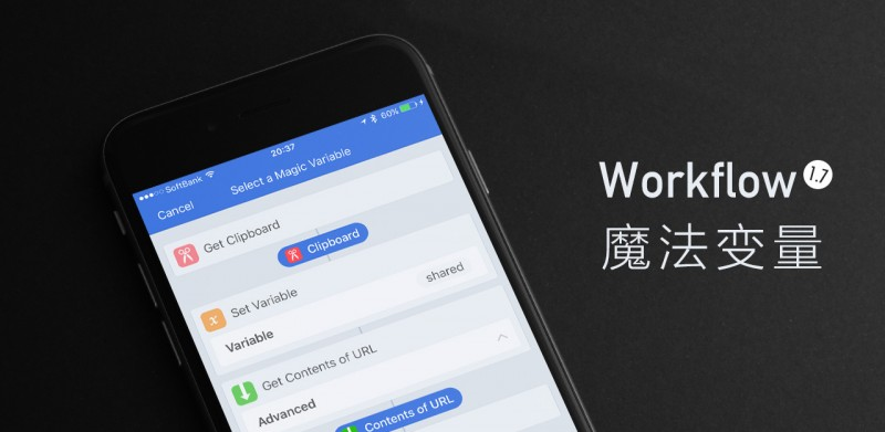Workflow 1.7 更新:魔法变量