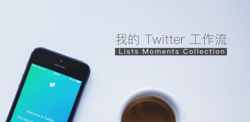 Lists、Moments 和 Collection :我的 Twitter 工作流 | 2016 与我的数字生活
