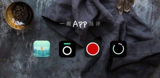 一周 App 派评:记账游戏化 Fortune City、动感变焦 ooo、私密视频 Rumuki、记录瞬间 Moment