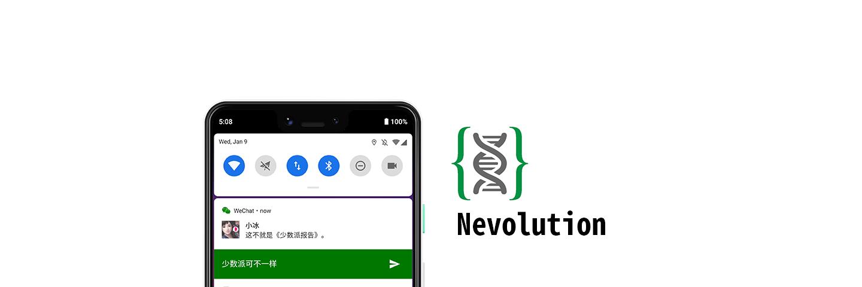 直接在通知栏回复微信,Nevolution 让你的 Android 通知更好用