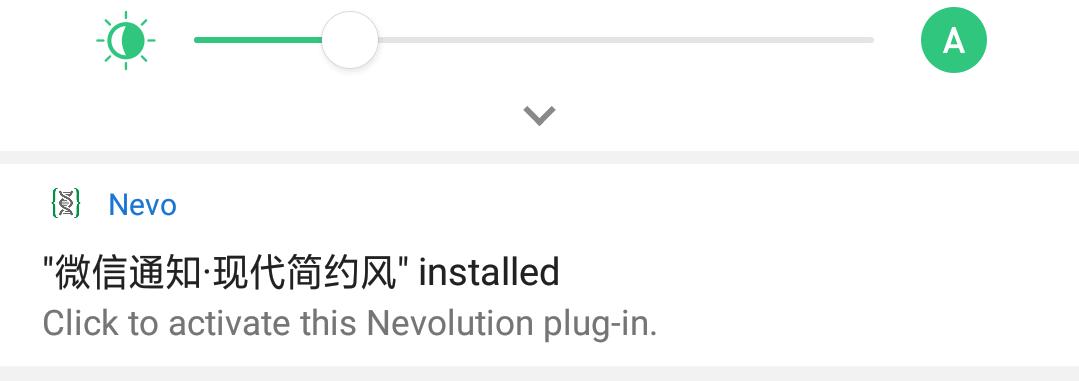 点击即可启用 Nevo 微信插件