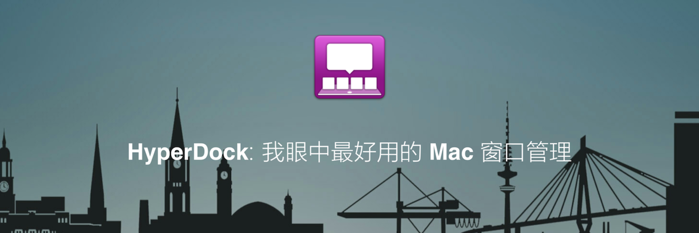 HyperDock:我眼中最好用的 Mac 窗口管理