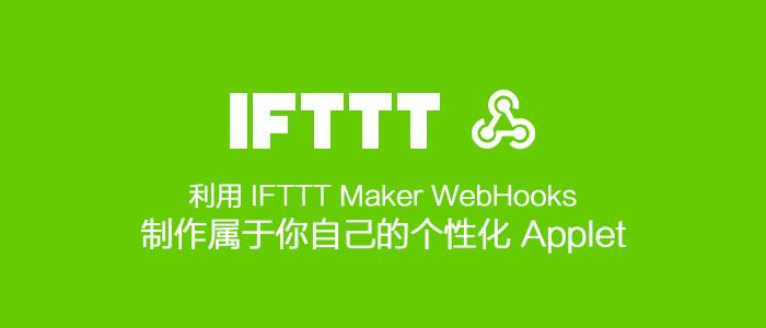 利用 IFTTT Maker DIY 你的 Applet