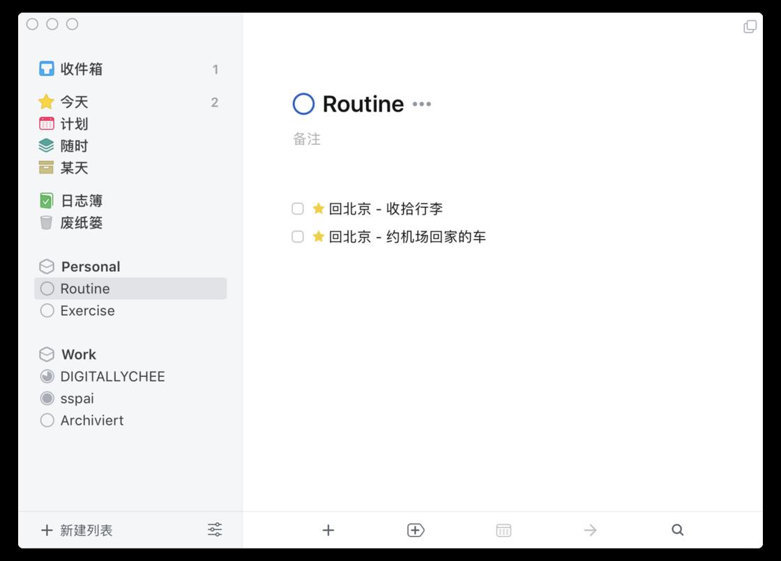 Things 3 for Mac 界面