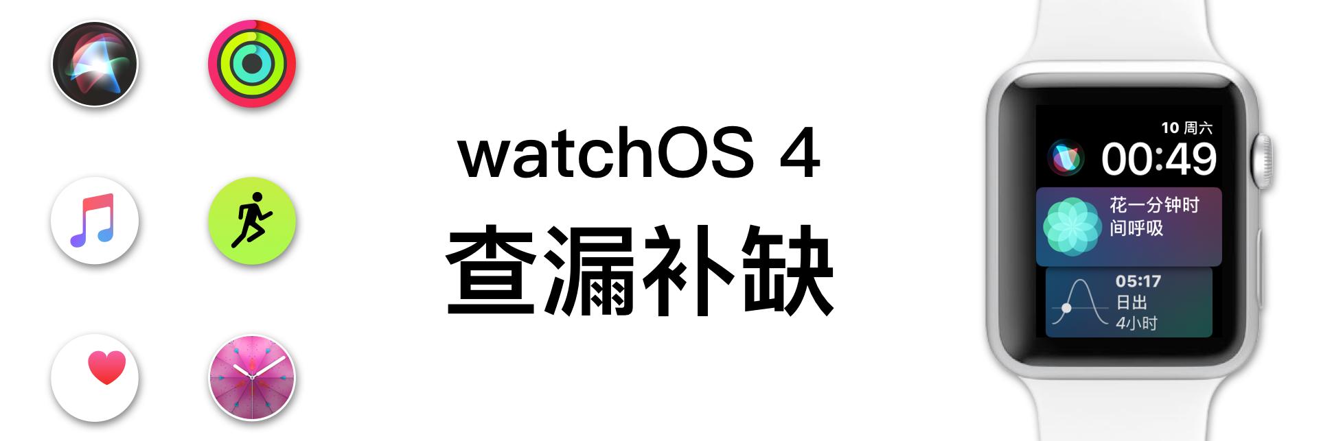 watchOS 4:查漏补缺