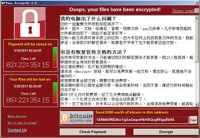 WannaCry 的勒索界面
