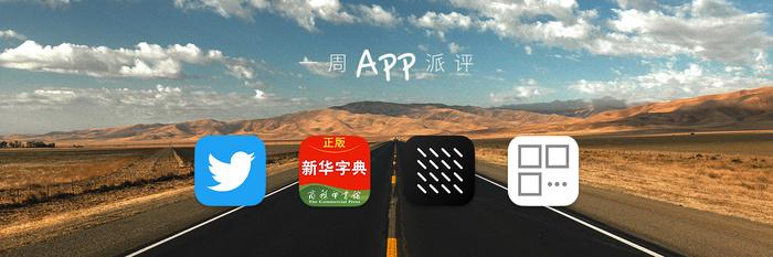 一周 App 派评:界面轻简 Twitter 7.0、正版查词「新华字典」、视频社区 FOOTAGE、切图利器 iPics