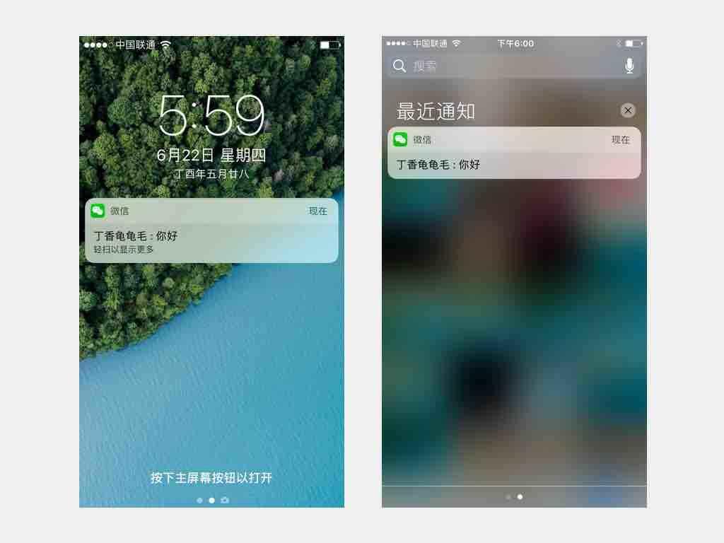 iOS 10 的锁屏与通知中心