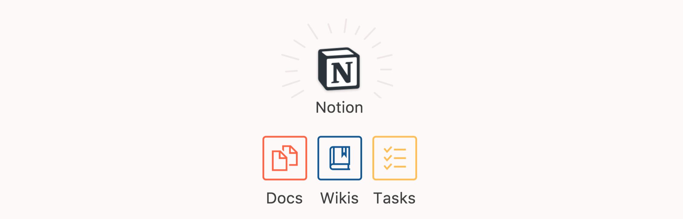 Notion:重新定义数字笔记