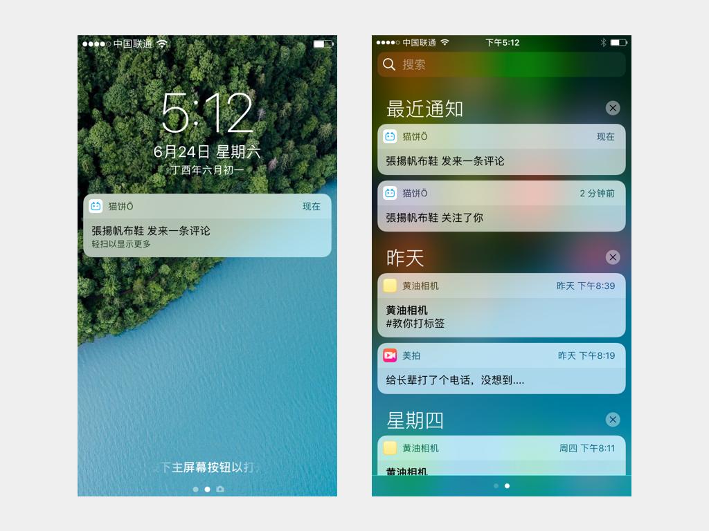 iOS 10 的锁屏和通知中心