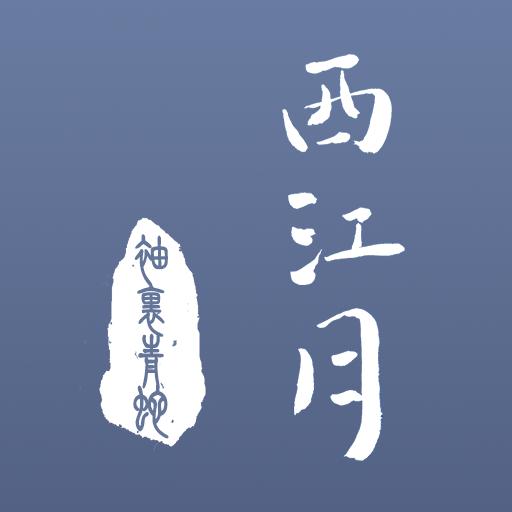 即将上架的西江月app新标