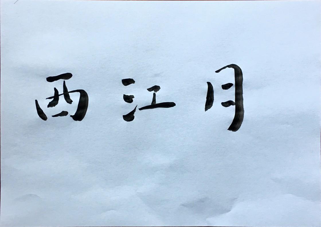 我瞎写在a4纸上的字