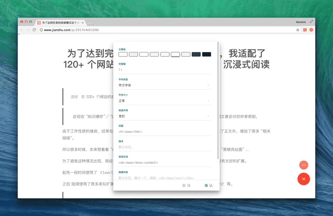 简悦 - 阅读模式 · 设置界面