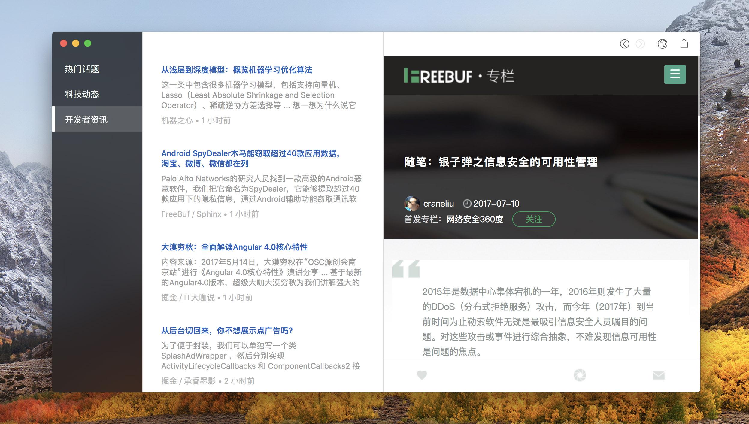 Readhub 第三方 macOS 客户端(图 @im61)