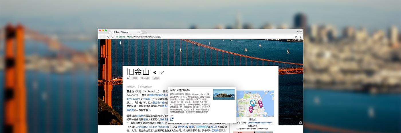 这 11 款 Chrome 扩展,让网页看起来更舒服