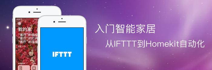 入门智能家居,从 IFTTT 到 HomeKit 自动化(二)