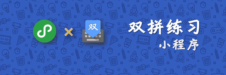 想在手机上学双拼?试试这个微信小程序:双拼练习