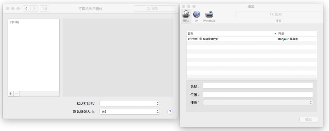 在 macOS 环境添加打印机