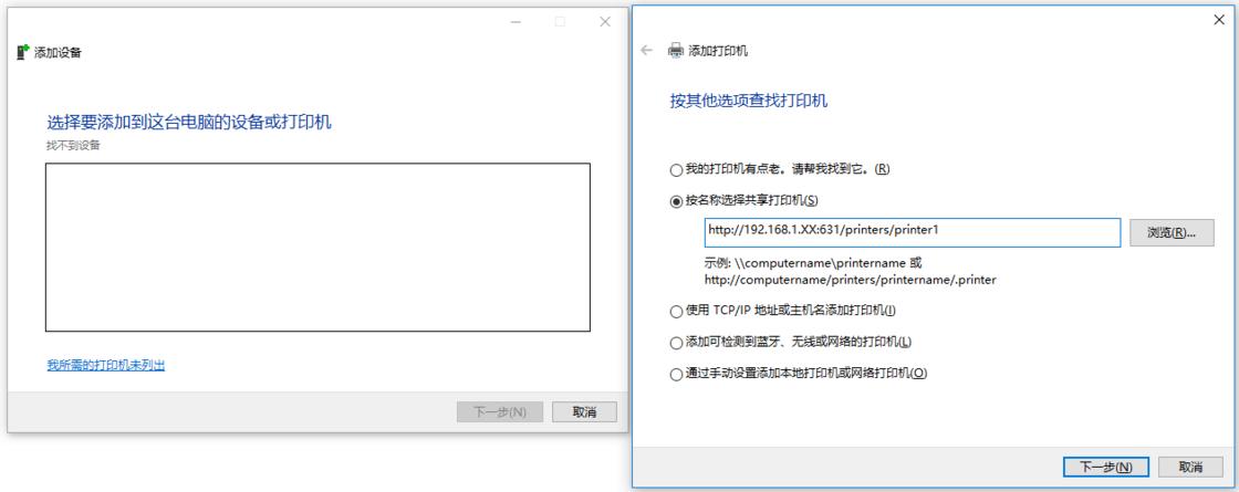 在 Windows 环境添加打印机
