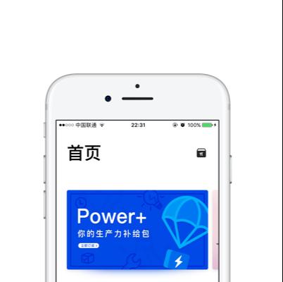 Sspai App