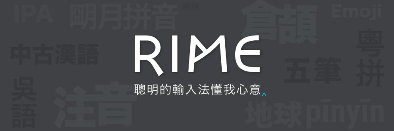 在我看来,怎样才是一个优秀的输入法 | 推销中国 RIME