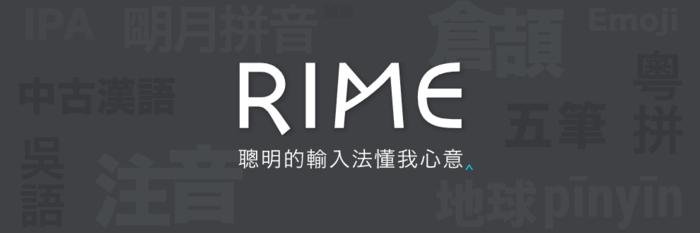 在我看来,怎样才是一个优秀的输入法   推销中国 RIME