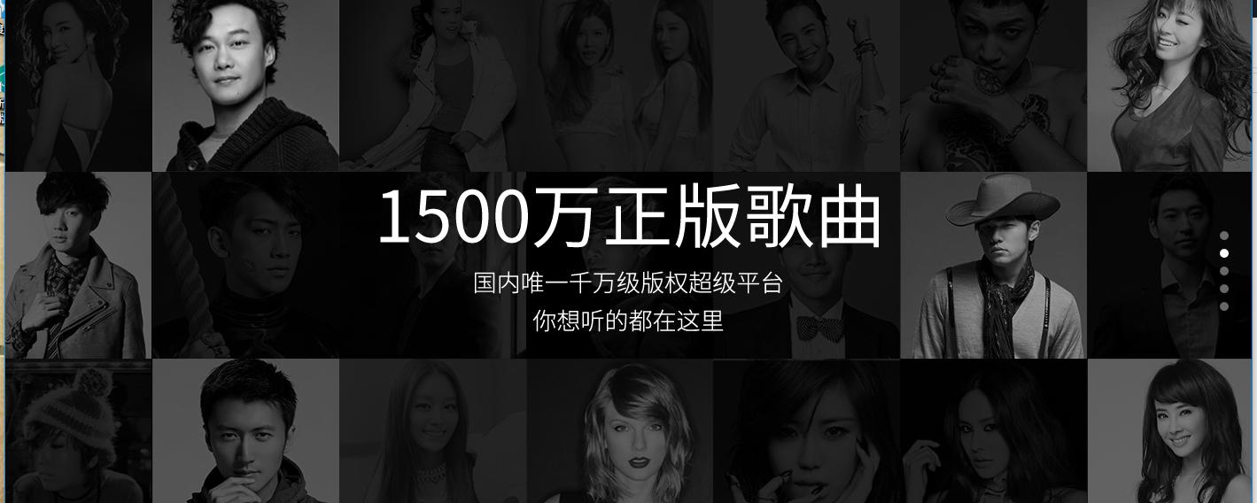 QQ 音乐下载页(来自 QQ 音乐官网)