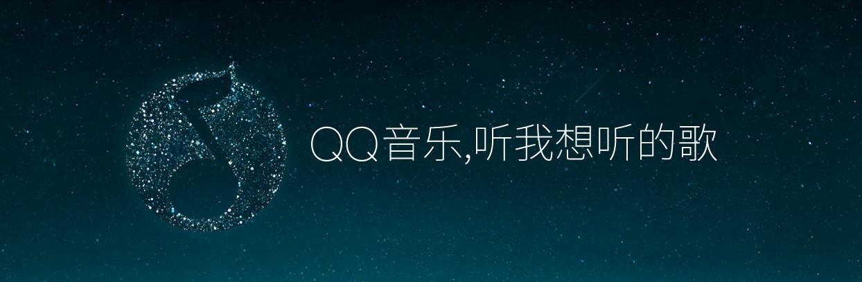 QQ 音乐宣传语(来自 QQ 音乐官网)