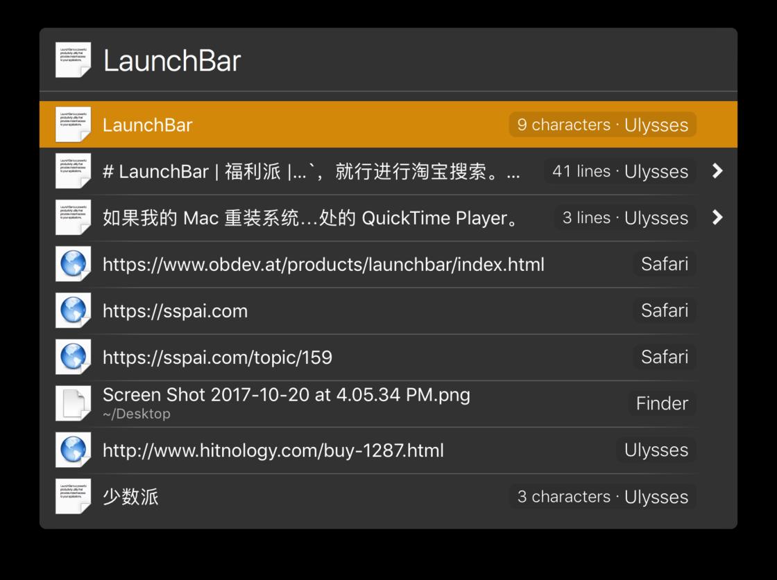 LaunchBar 的剪贴板管理模块