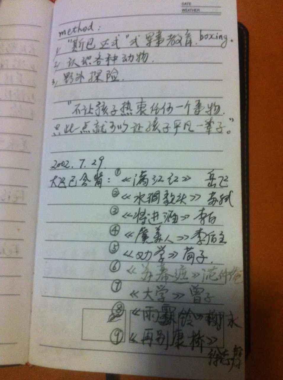 《大飞成长日记》中的一页