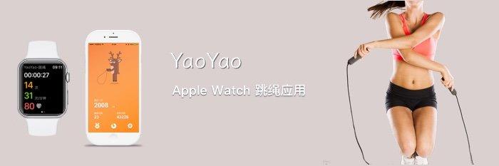 跳跃吧,骚年!YaoYao专为Apple Watch设计的跳绳应用