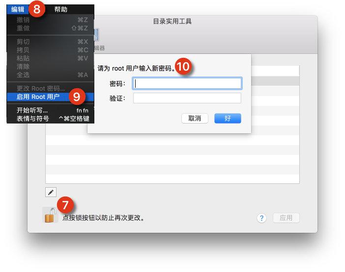 设置 Root 用户密码