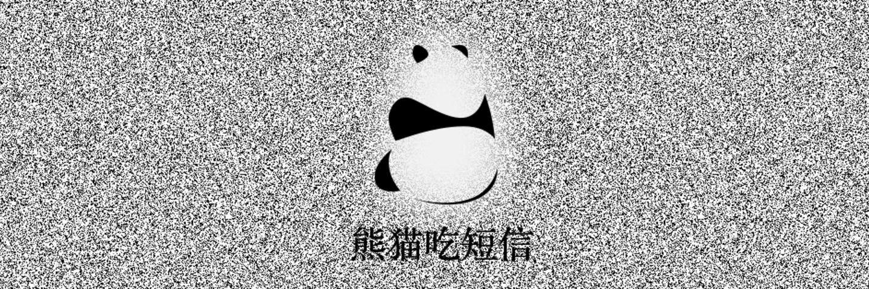 熊猫吃短信:全新的基于机器学习的垃圾短信过滤应用