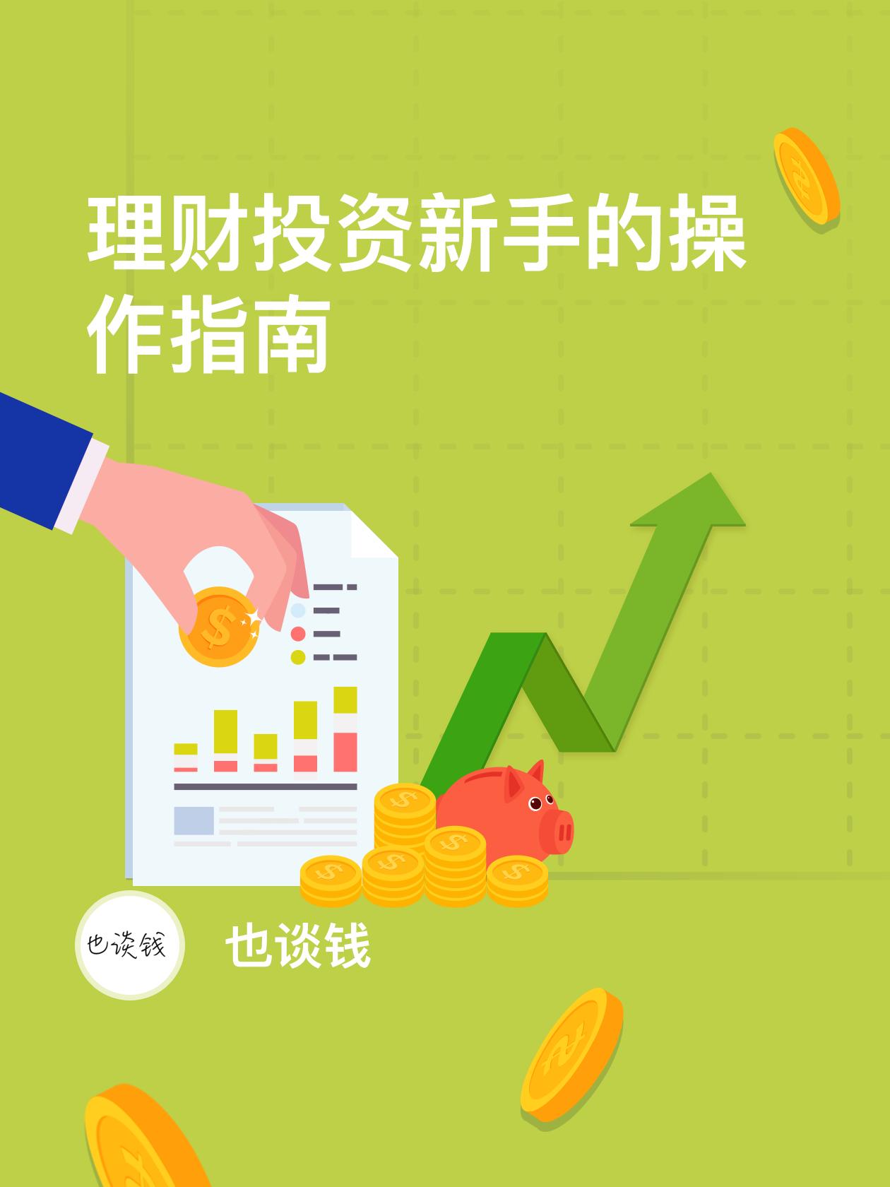 理财投资新手的操作指南