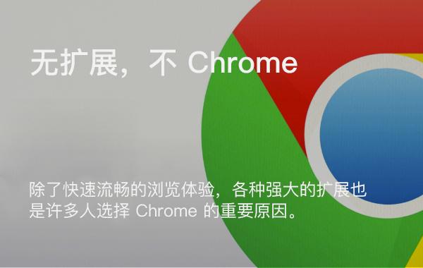 Chrome 扩展