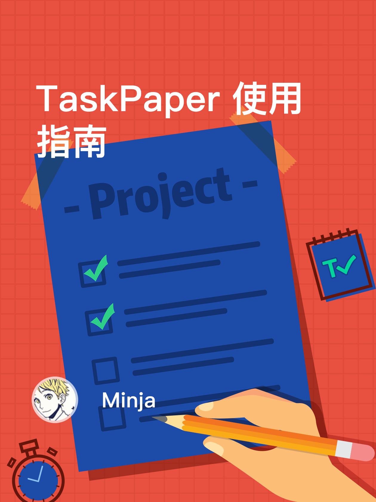 TaskPaper 使用指南