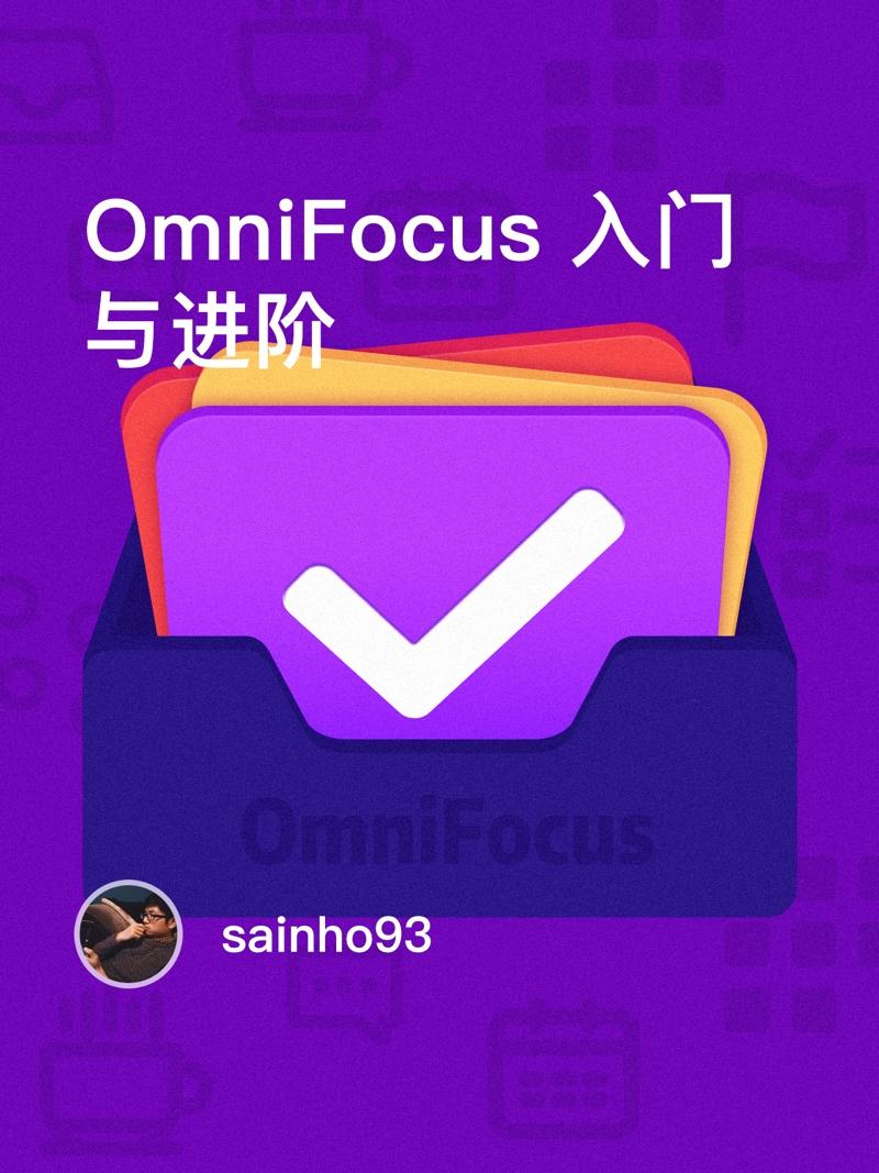OmniFocus 入门与进阶