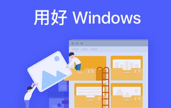 Windows 推荐专题