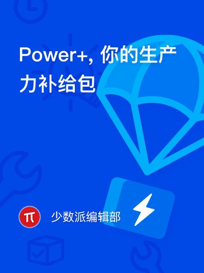Power+,你的生产力补给包