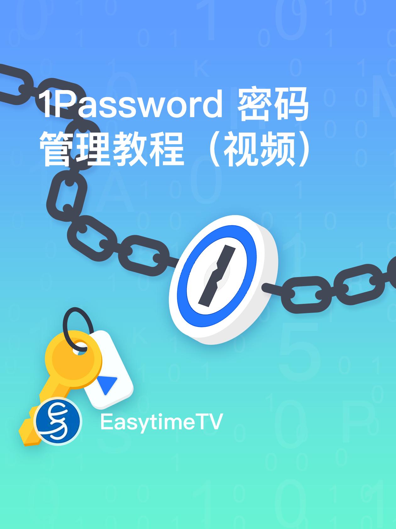 用 1Password 做好密码管理