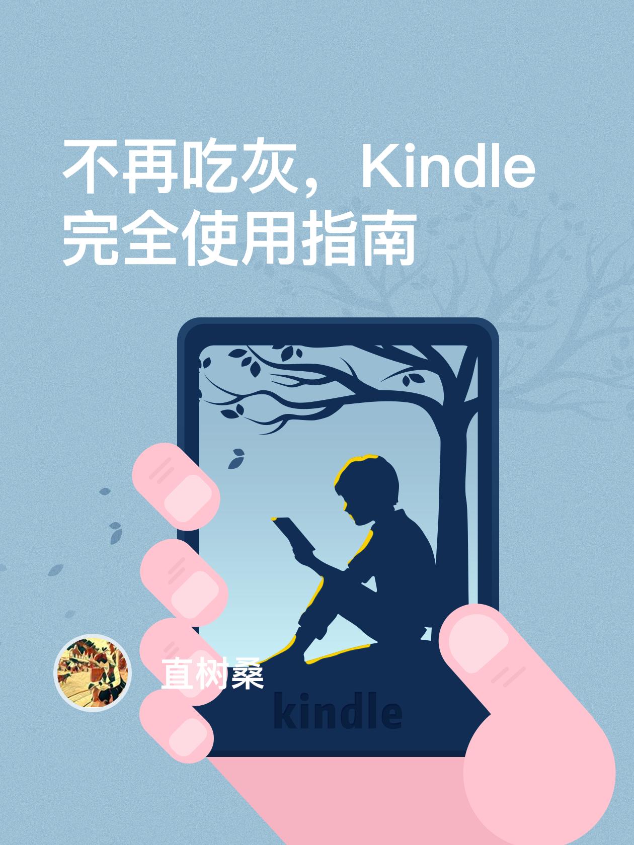 Kindle 完全使用指南