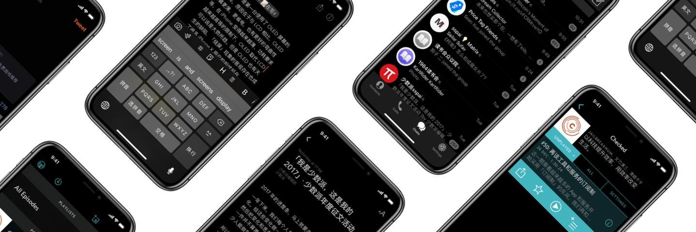 这些纯黑色主题 App,让你的 iPhone X 看起来宛如一块美玉