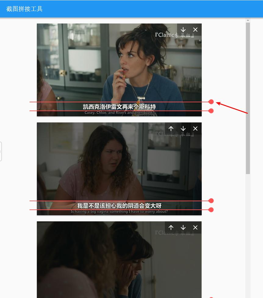 影视剧字幕截图如何拼接?iPhone 如何生成字幕拼接... _爱思助手