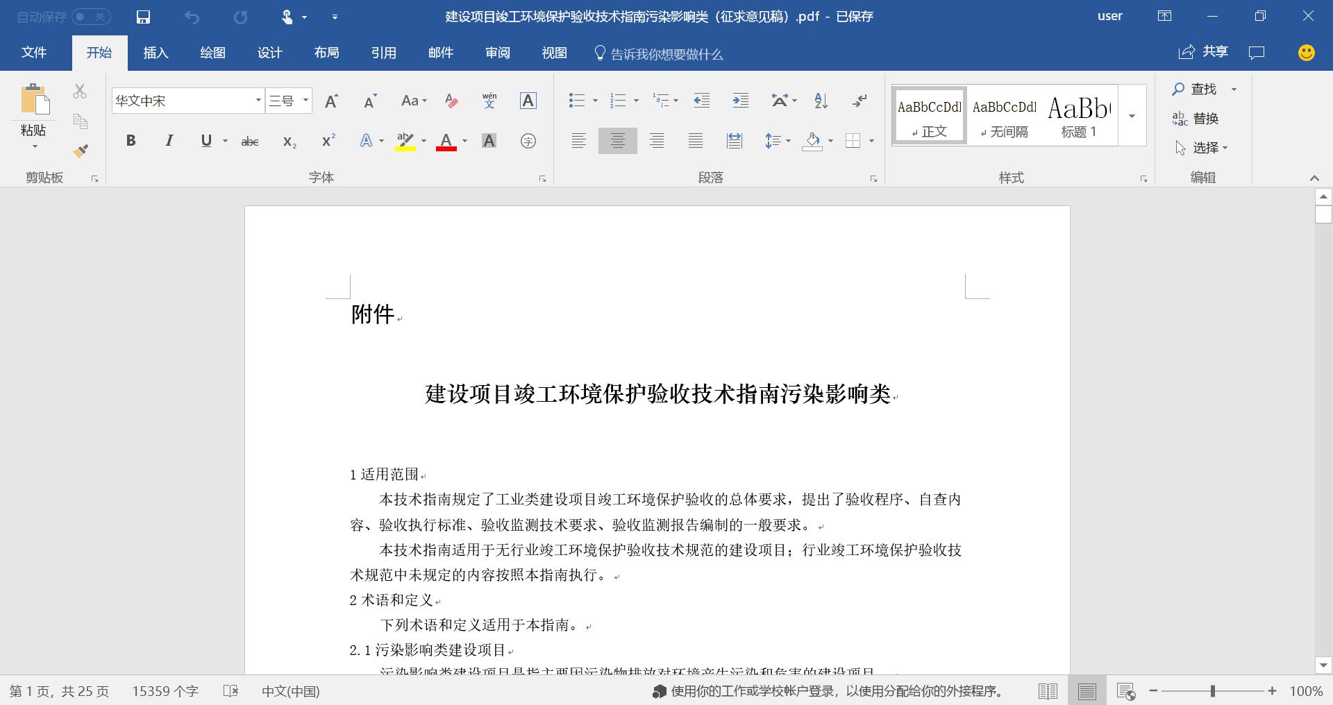 PDF 转换、合并、切边,用这些 Windows 小工具轻松搞定-吐槽福利