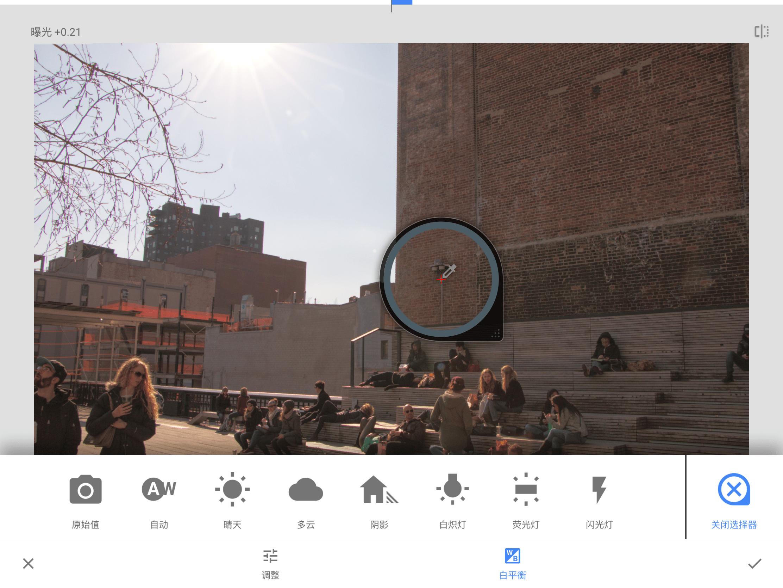 在 Snapseed 中为 RAW 格式照片调整白平衡(其实原图白平衡已经是正常的了,这里只是做下演示)